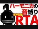 【RTA】ハーモニカの音色だけで最終ステージクリア : 41.43【休むな8分音符ちゃん】