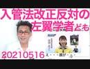 第7位:左翼学者どもが入管法改正に反対「日本の法律より外国人の人権」おいおい法律あっての人権だろ 20210516