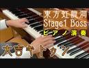 【東方ピアノ】大吉キトゥン/東方虹龍洞【自作アレンジ】