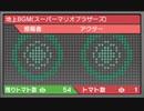 【バンブラP資料】あの「スーパーマリオブラザーズ 地上BGM」全11曲