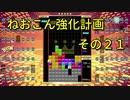 ねおこん強化計画 その21 【テトリス99】 【実況プレイ動画】