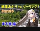 第8位:【小鹿神社】 紲星あかり to ツーリング! Part25 奥多摩ツーリング 【雷電廿六木橋】