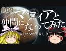【RimWorld】#9 文明も人生も捨てろ!ゼロから始める異惑星生活【ゆっくり実況】Part9