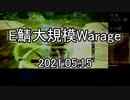 [MoE]20210515 E鯖大規模WarAge