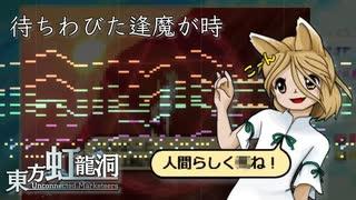 【東方虹龍洞】待ちわびた逢魔が時を耳コピしてみた!