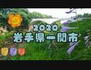 【岩手県】一関観光記録 ★ 2020 【東北】Ichinoseki City, Iwate Prefecture