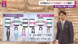大手銀などスマホ送金サービス提供へ ATM