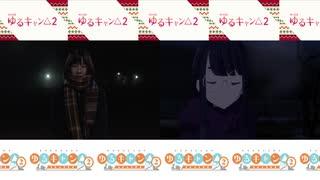 ゆるキャン△2 第7話 アニメ・ドラマ比較