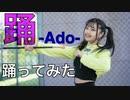 第8位:【えんり】踊  / Ado 踊ってみた【即興バトン】