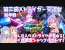 【EXVSMBON】第三回ストライカー対戦交流会前半戦【VOICEROID...