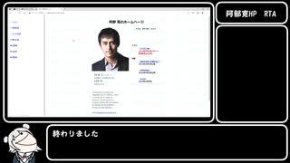 【CeVIO実況】阿部寛 HP Any%RTA 0.63 /