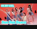 OH_MY_GIRL ♬ DUN_DUN_DANCE [PLAY_COLOR] ✅和訳付