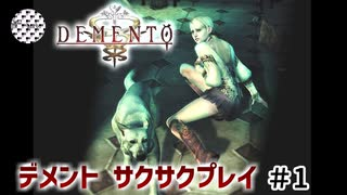 【TAS】デメント - DEMENTO Part01【ツー