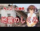 ちょこっと地学【地震のしくみ】