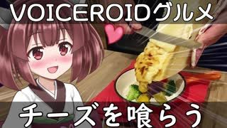 チーズを喰らう東北きりたん【VOICEROIDグ
