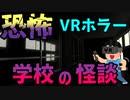 【VRChat】超ビビりがVRホラー【学校の怪談】に行ってみた