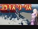 第403位:【Stormworks】ユヅキズ・ワークス2【VOICEROID実況】