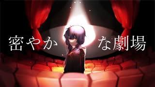 【オリジナル曲】密やかな劇場(再上映ver.
