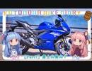 第329位:【琴葉姉妹車載】ことのはバイク日誌 Part7 富士山登山?