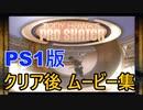 PS1版 【Tony Hawk's PRO SKATER】 ムービー集