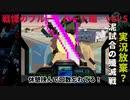 機動戦士ガンダム外伝 蒼を受け継ぐ者ハード編vol.5【調子よく進んだら!殲滅のはずが負けすぎて実況放棄?】