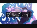 ブルグレイ / 初音ミク