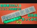 【ありがとう!】技術部1位&YouTube登録者300人!記念品を作ります。