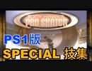 PS1版 THPS【Tony Hawk's PRO SKATER】 SPECIAL 技集