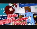 第18位:茜ちゃんの服が破れるゲームを作りたい!part18