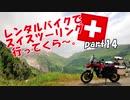 第43位:レンタルバイクでスイスツーリング行ってくら~。【Part14】