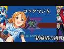 第307位:ロックマンX  ~結城晴の挑戦~ 4