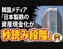第62位:韓国メディア「日本製鉄の資産現金化が秒読み段階」