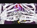第4位:「シカバネーゼ / jon-YAKITORY feat.flower」covered by Hivari