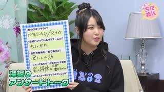 『声優おた雑談』#2 ゲスト:大坪由佳 MC:松井恵理子・松嵜麗