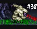 ファイナルファンタジー歴代シリーズを実況プレイ‐FF6編‐【38】