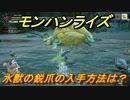 モンハンライズ 水獣の鋭爪の入手方法は? #532【MHR】