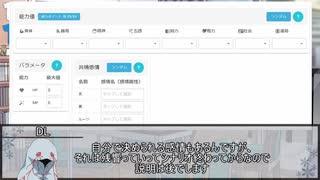【エモクロアTRPG】オトギバラシ 第0話(キャラメイク)【実卓リプレイ】