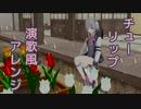 第94位:【小春六花】チューリップ(演歌風アレンジ)【SynthVカバー】