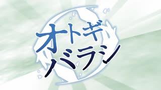【エモクロアTRPG】オトギバラシ OP【実