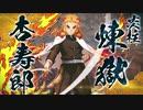第973位:【PS4/5新作】「鬼滅の刃 ヒノカミ血風譚」キャラクター紹介映像10・ 煉獄杏寿郎