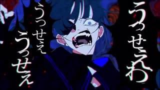 うっせぇわ 歌ってみた 嘉川
