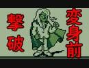 【サガ2秘宝伝説】アポロンを変身前に倒してみた!【ショートver.】