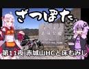 第2位:ざつぽた 第11夜 「赤城山HCと床もみじ」【ゆかついな車載】