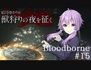 第85位:結月ゆかりが獣狩りの夜を征く【Bloodborne】#15