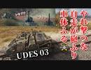 第160位:【WoT:UDES 03】ゆっくり実況でおくる戦車戦Part946 byアラモンド
