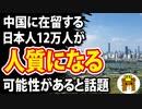 第38位:中国に在留する日本人12万人が人質になる可能性があると話題