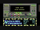 Rolling Thunder(ローリングサンダー)移植集