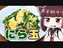 第38位:きりたんにら玉 ‐ きりの料理 #15