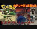【Minecraft Pixelmon】愉快な仲間と過酷な旅 #05【ゆっくり実況】