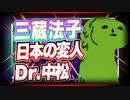 三蔵法子 日本の変人 Dr.中松 @rocmaster5930 #TTVR 第34回放送 5分で得意話をするエンタメ型プレゼン企画 2021年5月16日 #cluster にて開催